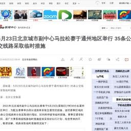 5月23日北京城市副中心马拉松赛于通州地区举行
