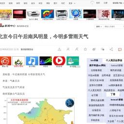 北京今日午后南风明显,今明多雷雨天气_新浪新闻