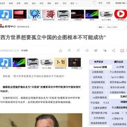 """""""西方世界想要孤立中国的企图根本不可能成功"""""""