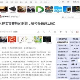 大肆卖官鬻爵的副部,被控受贿超1.5亿|公安厅|内蒙古自治区|党组成员_新浪新闻