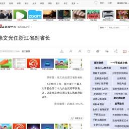 徐文光任浙江省副省长_新浪新闻