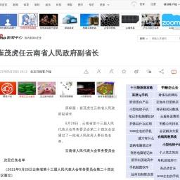 崔茂虎任云南省人民政府副省长_新浪新闻