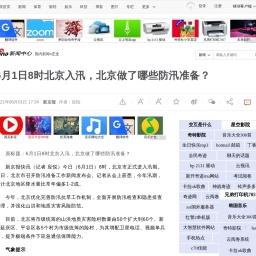 6月1日8时北京入汛,北京做了哪些防汛准备?|北京市|防汛|汛期_新浪新闻