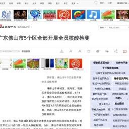 广东佛山市5个区全部开展全员核酸检测|新冠肺炎_新浪新闻
