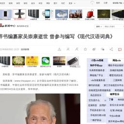 辞书编纂家吴崇康逝世 曾参与编写《现代汉语词典》|现代汉语词典_新浪新闻