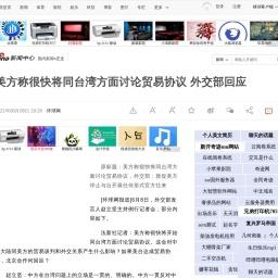 美方称很快将同台湾方面讨论贸易协议 外交部回应 外交部 贸易协议 赵立坚_新浪新闻