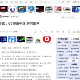 美媒:G7密谈中国 房间断网 欧洲 美国 拜登_新浪新闻
