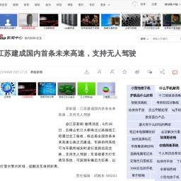 江苏建成国内首条未来高速,支持无人驾驶_新浪新闻