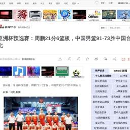 亚洲杯预选赛:周鹏21分6篮板,中国男篮91-73胜中国台北_新浪新闻