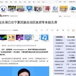 赵永清已任宁夏回族自治区政府常务副主席_新浪新闻