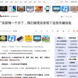 广东疫情一个月了,我们梳理后发现了这些关键信息 新冠肺炎 广东_新浪新闻