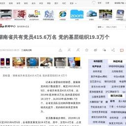 湖南省共有党员415.6万名