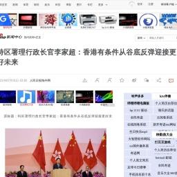 特区署理行政长官李家超:香港有条件从谷底反弹迎接更好未来