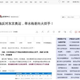 她反对东京奥运,举水枪射向火炬手!|日本|茨城县|东京奥运_新浪新闻