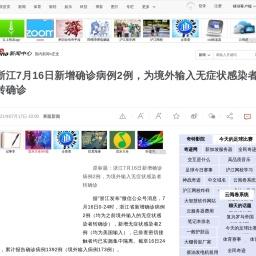浙江7月16日新增确诊病例2例