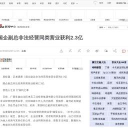 国企副总非法经营同类营业获利2.3亿