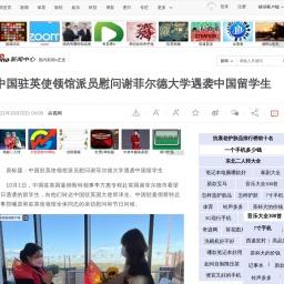 中国驻英使领馆派员慰问谢菲尔德大学遇袭中国留学生|中国|使领馆|中国留学生_新浪新闻