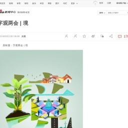 字观两会   境 内蒙古 生态环境 总书记_新浪新闻
