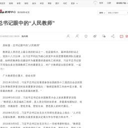 """总书记眼中的""""人民教师""""_新浪新闻"""