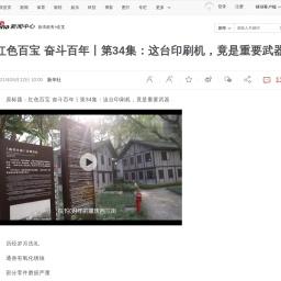 红色百宝 奋斗百年丨第34集:这台印刷机,竟是重要武器_新浪新闻