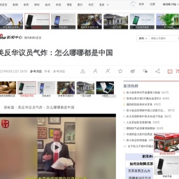 美反华议员气炸:怎么哪哪都是中国 中国 沃尔兹 反华_新浪新闻