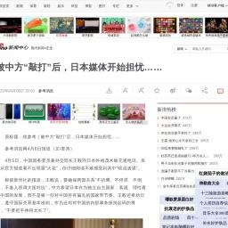 """被中方""""敲打""""后,日本媒体开始担忧…… 美国 日本 王毅_新浪新闻"""