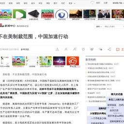 不在美制裁范围,中国加速行动|EV_新浪新闻