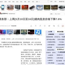 商务部:上周(5月10日至16日)猪肉批发价格下降7.6%_新浪新闻