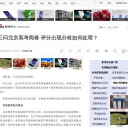 三问北京高考阅卷 评分出现分歧如何处理? 高考 高考试卷 评卷_新浪新闻