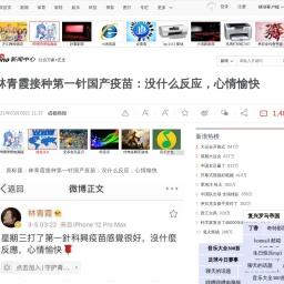 林青霞接种第一针国产疫苗:没什么反应,心情愉快 林青霞 新冠肺炎_新浪新闻