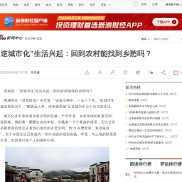 """""""逆城市化""""生活兴起:回到农村能找到乡愁吗?_新浪新闻"""