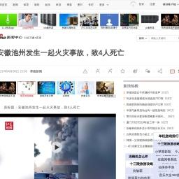 安徽池州发生一起火灾事故,致4人死亡_新浪新闻