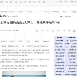 2名网友相约自杀1人死亡:反悔男子被判7年_新浪新闻