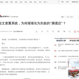 """论文查重系统,为何渐渐沦为失效的""""测谎仪""""?_新浪新闻"""