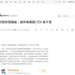 影院经理揭秘:损坏银幕赔1万5 真不贵|洛阳市_新浪新闻