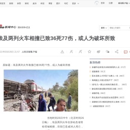 埃及两列火车相撞已致36死77伤,或人为破坏所致_新浪新闻