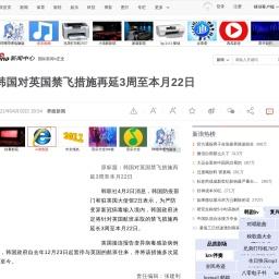 韩国对英国禁飞措施再延3周至本月22日|新冠肺炎_新浪新闻