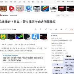 见缝插针?日媒:菅义伟正考虑访问菲律宾_新浪新闻