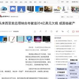 马来西亚前总理纳吉布被追讨4亿美元欠税 或面临破产_新浪新闻