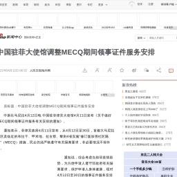 中国驻菲大使馆调整MECQ期间领事证件服务安排|中国|领事证件_新浪新闻