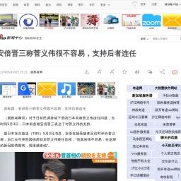 安倍晋三称菅义伟很不容易,支持后者连任|安倍晋三|安倍|菅义伟_新浪新闻