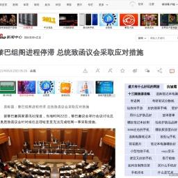 黎巴组阁进程停滞 总统致函议会采取应对措施|总理|黎巴嫩_新浪新闻