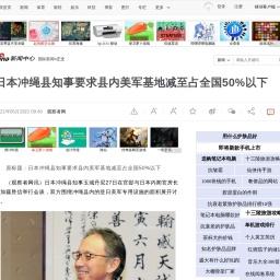 日本冲绳县知事要求县内美军基地减至占全国50%以下|美军|冲绳县|美军基地_新浪新闻