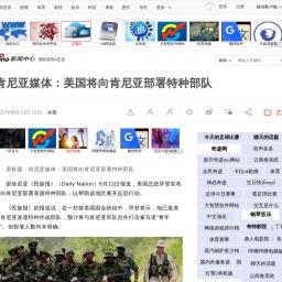 肯尼亚媒体:美国将向肯尼亚部署特种部队|拜登|恐怖袭击|特种部队_新浪新闻