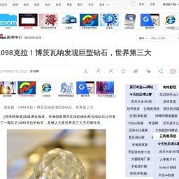 1098克拉!博茨瓦纳发现巨型钻石,世界第三大_新浪新闻