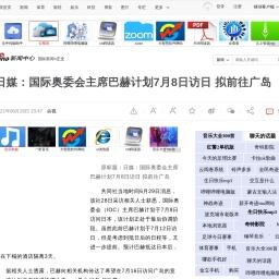 日媒:国际奥委会主席巴赫计划7月8日访日 拟前往广岛|国际奥委会|日本|广岛_新浪新闻