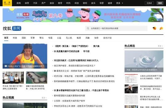 搜狐新闻_搜狐新闻官网