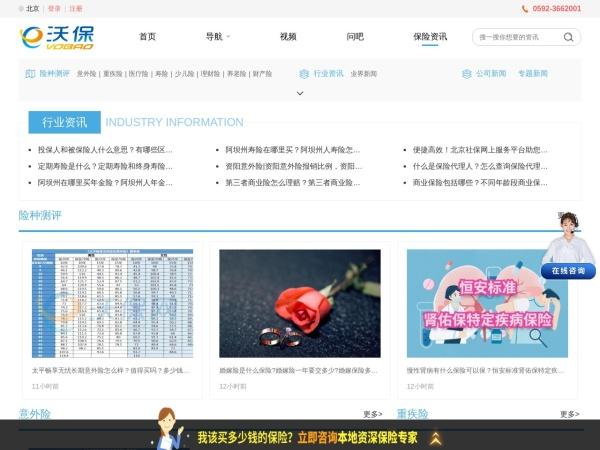 保险新闻_保险资讯_最新保险新闻_保险行业新闻_沃保保险网