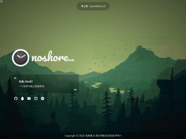 noshore.cn的网站截图