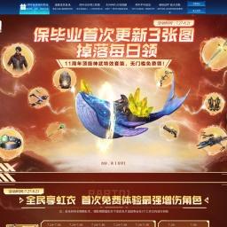 猎场/塔防全毕业-逆战官方网站-腾讯游戏